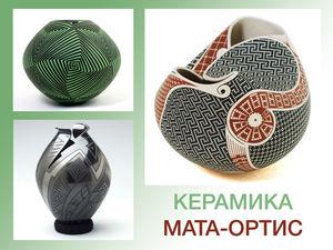 Керамика Mata Ortiz — торжество грации и пластики, вдохновляющее весь мир. Ярмарка Мастеров - ручная работа, handmade.