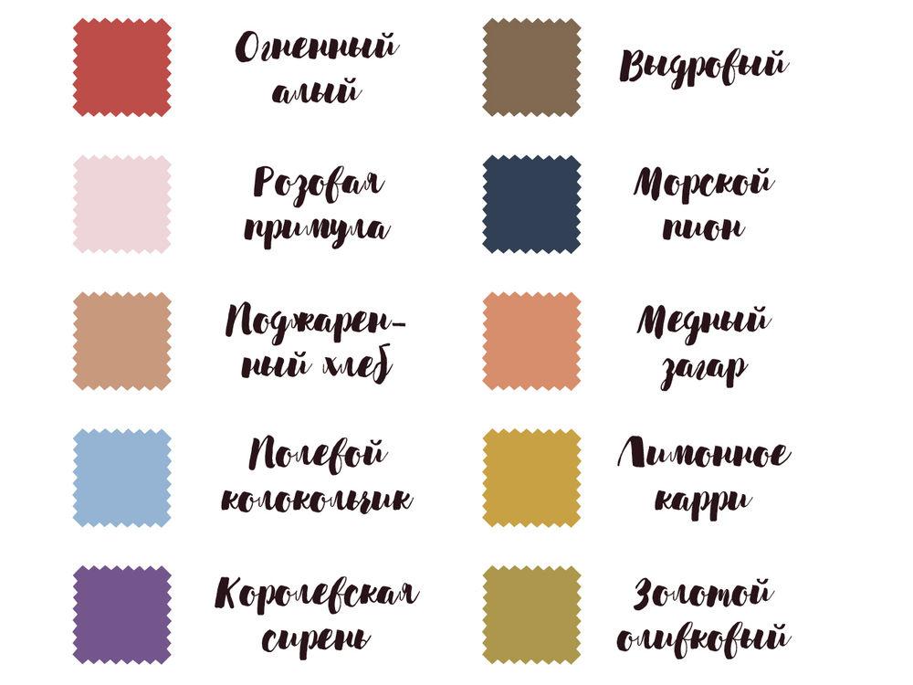 Модные цвета сезона осень-зима 2017-2018 годов, фото № 12