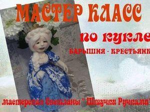 Мастерим куклу «Барышня-крестьянка». 1 часть. Ярмарка Мастеров - ручная работа, handmade.