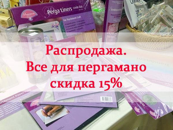 Распродажа! Скидка 15% на инструменты и книги Пергамано | Ярмарка Мастеров - ручная работа, handmade