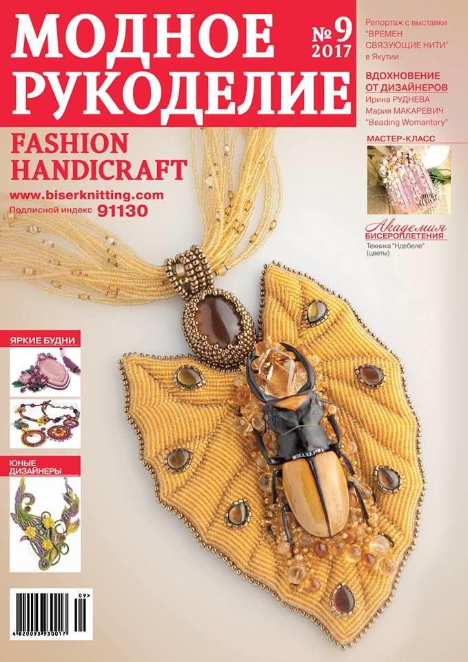 публикация, модное рукоделие, юрий шуманский, вышивка бисером