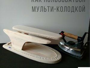 Как пользоваться Мульти-колодкой ВТО. Ярмарка Мастеров - ручная работа, handmade.