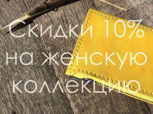 Скидки на женскую коллекцию 10% | Ярмарка Мастеров - ручная работа, handmade