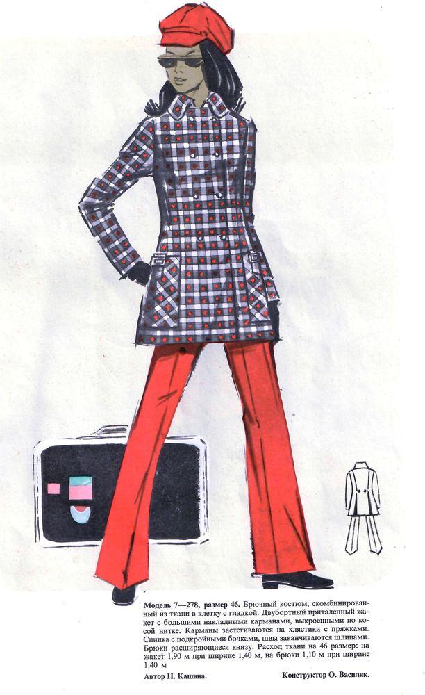 Выкройки из журнала «50 моделей ГУМа» 1972 года. Часть 1, фото № 32