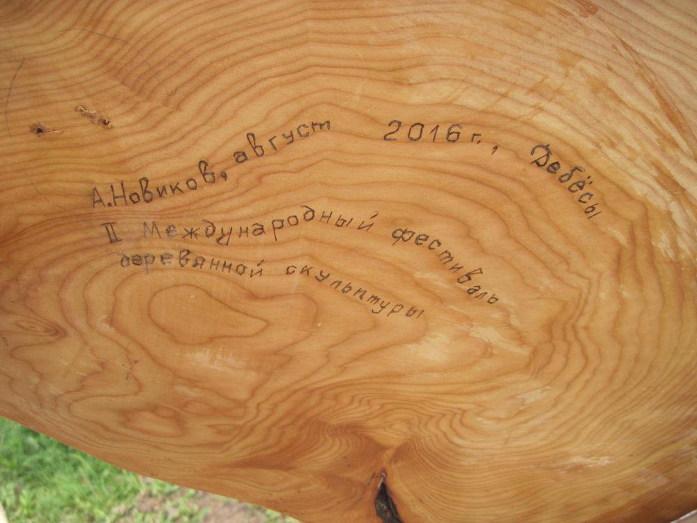 Об участии в международном фестивале деревянной скульптуры., фото № 33