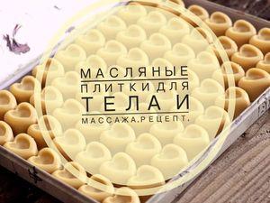 Масляные плитки для тела. Рецепт.. Ярмарка Мастеров - ручная работа, handmade.