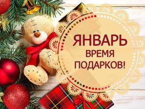 Простой Январский розыгрыш подарков!. Ярмарка Мастеров - ручная работа, handmade.