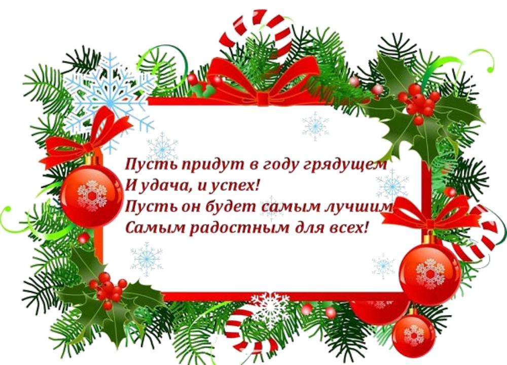 Новогодние поздравления в картинках и