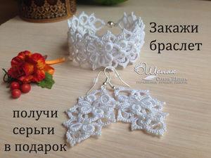 Закажи браслет - получи серьги в подарок   Ярмарка Мастеров - ручная работа, handmade