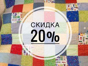 Скидка 20% на готовые пледы и одеяла!. Ярмарка Мастеров - ручная работа, handmade.