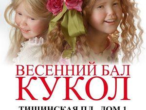 Весенний бал кукол на Тишинке 2018. Ярмарка Мастеров - ручная работа, handmade.