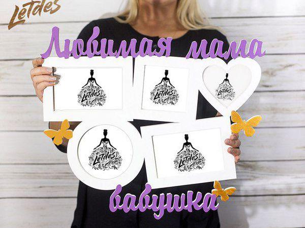 Любимая мама-бабушка | Ярмарка Мастеров - ручная работа, handmade