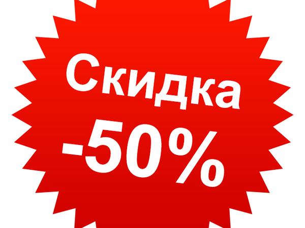 СКИДКА 50% на готовые работы!!!   Ярмарка Мастеров - ручная работа, handmade