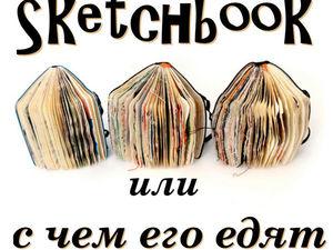 Sketchbook или с чем его едят. Ярмарка Мастеров - ручная работа, handmade.