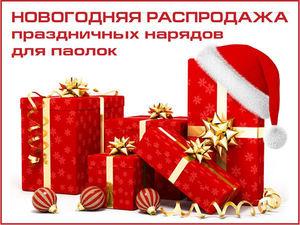 Новогодняя распродажа праздничных нарядов для паолок. Ярмарка Мастеров - ручная работа, handmade.