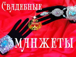 Свадебные манжеты Магия Звёздной Любви — новое направление в стимпанк. Ярмарка Мастеров - ручная работа, handmade.