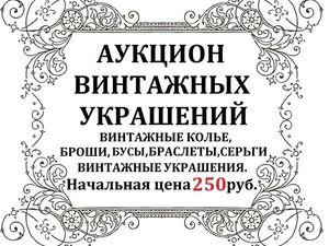 Многолотовый аукцион 21.06 - 23.06!!! Аукцион Винтажных Украшений!!! | Ярмарка Мастеров - ручная работа, handmade