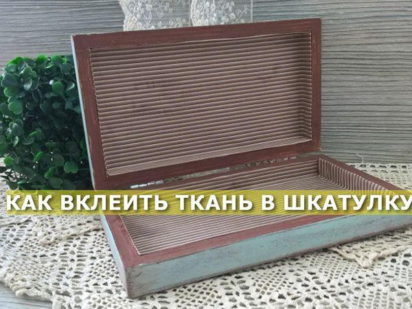 Как легко вклеить ткань внутрь шкатулки   Ярмарка Мастеров - ручная работа, handmade