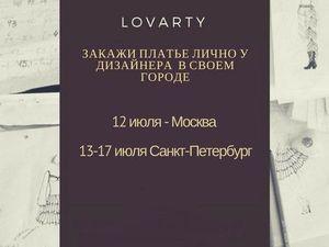 Москва, Санкт-Петербург с 12 - 17 июля принимаю заказы лично. Ярмарка Мастеров - ручная работа, handmade.