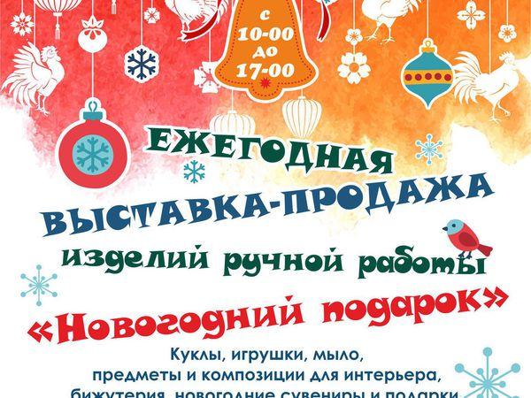 Новогодний подарок | Ярмарка Мастеров - ручная работа, handmade