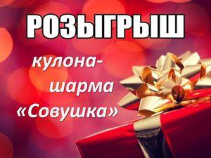 Розыгрыш подарка к 8 марта! | Ярмарка Мастеров - ручная работа, handmade