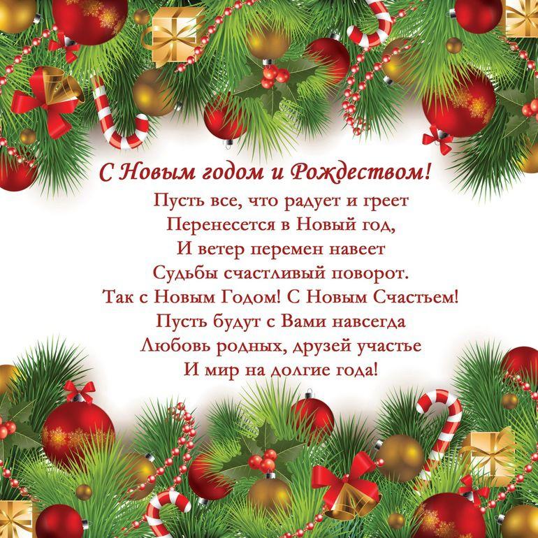 с праздником, поздравление