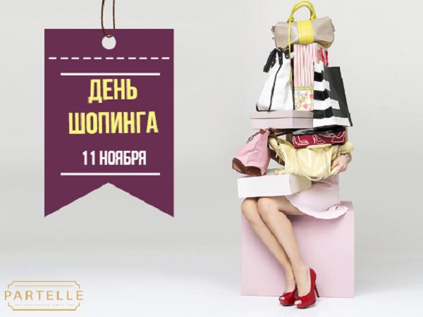 День Шопинга с магазином ткани PARTELLE! | Ярмарка Мастеров - ручная работа, handmade