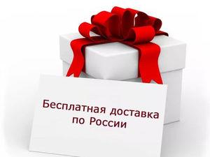 Акция! Бесплатная доставка по России. Ярмарка Мастеров - ручная работа, handmade.