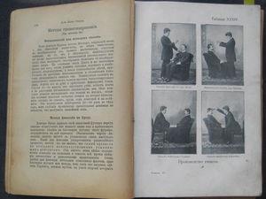 19 век. Гипноз, гомеопатия, психология. Антикварная книга. Ярмарка Мастеров - ручная работа, handmade.