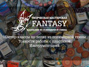 Добро пожаловать в магазинчик творческой мастерской Fantasy! | Ярмарка Мастеров - ручная работа, handmade