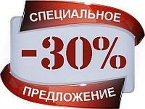 Только 1 апреля!!! Топ- товары со скидкой 30%. Ярмарка Мастеров - ручная работа, handmade.