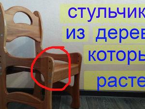 Мастерим детский стульчик, который «растет вместе с ребенком». Ярмарка Мастеров - ручная работа, handmade.