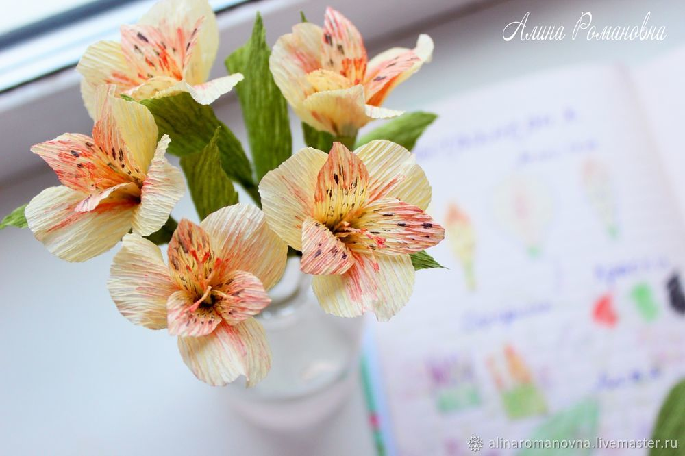 альстромерия, цветы из бумаги, алина романовна, гофрированная бумага