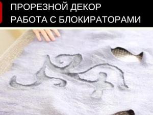 Видеоурок: делаем прорезной декор. Ярмарка Мастеров - ручная работа, handmade.