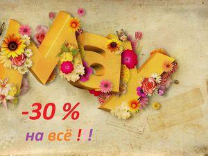 Акция ПЕРВОМАЙ ! -30% на все готовые работы в магазине до 11 мая!!! | Ярмарка Мастеров - ручная работа, handmade