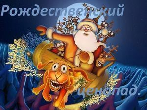 Стартовала Ярмарка-распродажа Рождественский Ценопад !. Ярмарка Мастеров - ручная работа, handmade.