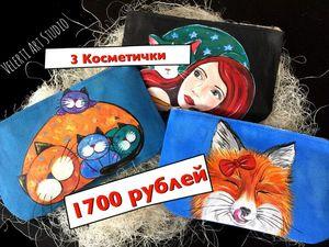 Акция 1700 рублей за 3 Косметички из фактурной ткани с Ручной Росписью!. Ярмарка Мастеров - ручная работа, handmade.