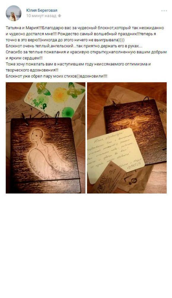 vzbrelo, взбрело, подарок, деревянный блокнот, подарки, сюрпризы, отзыв, ангел, выжигание, пирография, день рождения