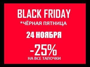 Чёрная пятница - 25% на все тапочки!. Ярмарка Мастеров - ручная работа, handmade.