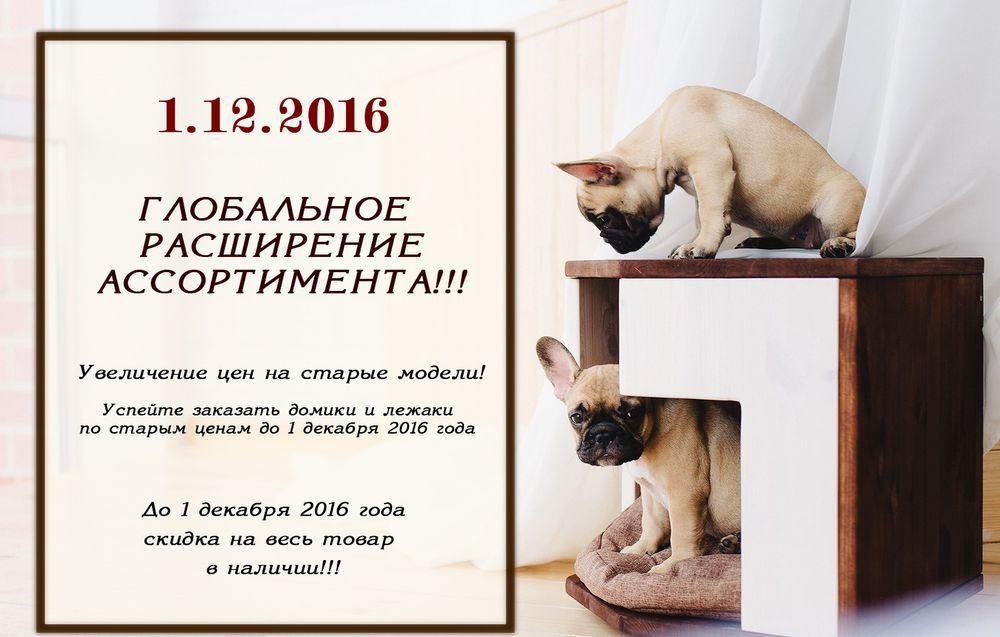 повышение цен, расширение ассортимента, новые категории товара, улучшение производства, мебель для животных