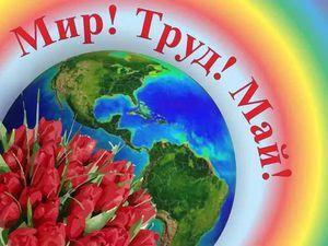 Первомайские праздники !!! | Ярмарка Мастеров - ручная работа, handmade