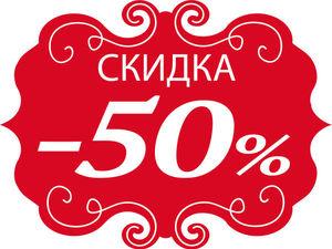 Скидка -50%на все работы в магазине!. Ярмарка Мастеров - ручная работа, handmade.