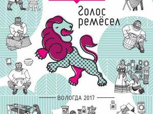 IV Международный фестиваль народных промыслов
