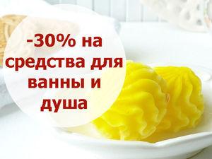 Скидка 30% на ВСЕ средства для ванны и душа!. Ярмарка Мастеров - ручная работа, handmade.