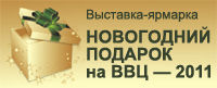 pandoracraft, пандоракрафт, выставки зима 2011, выставки на ввц, выставки 2011