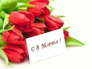Милые дамы, поздравляю с 8 Марта! | Ярмарка Мастеров - ручная работа, handmade