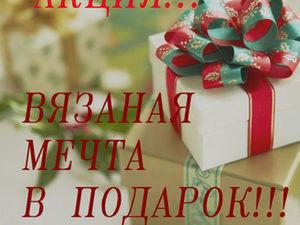 Вязаная мечта в подарок!!!   Ярмарка Мастеров - ручная работа, handmade