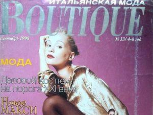 Boutique, Сентябрь 1998 г. Содержание. Ярмарка Мастеров - ручная работа, handmade.