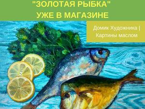"""Новая картина маслом в магазине """"Золотая Рыбка"""". Ярмарка Мастеров - ручная работа, handmade."""