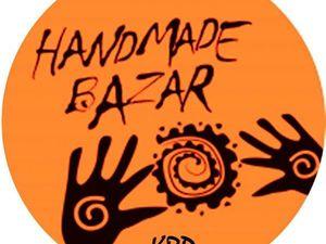 14-15 октября Hand made BaZaR в Краснодаре. Ярмарка Мастеров - ручная работа, handmade.
